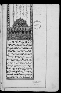 Multaqa al-abhur by Ibrahim al-Halabi. Copied in Bitola in 1815.