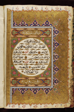 The Koran, copied in Lerin in 1859